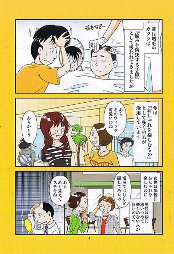 4ページ目、昔は増毛やカツラは「悩みを解決する手段」として扱われてきましたが、今は「おしゃれを楽しむもの」として多くの方が活用しています。