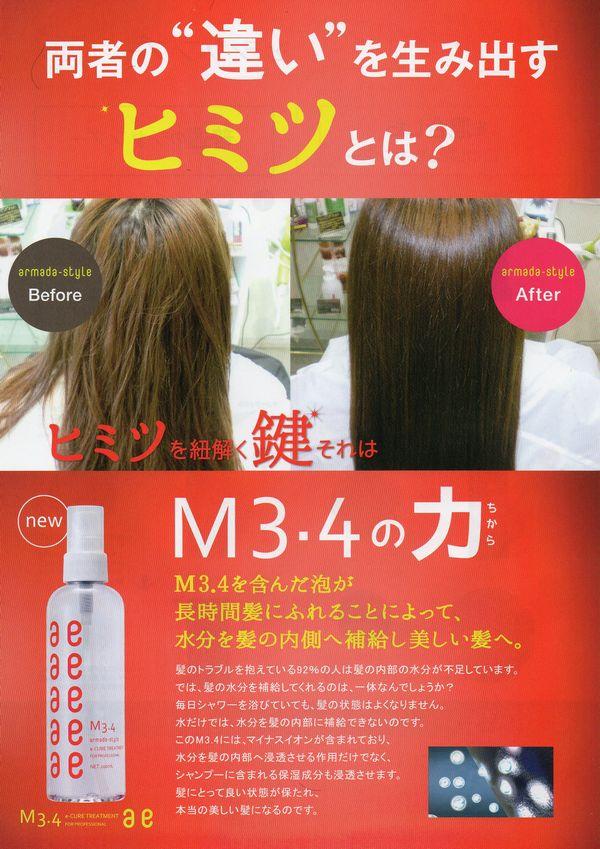 髪のトラブルを抱えている92%の人は髪の内部の水分が不足しています。このM3.4には、マイナスイオンが含まれており、水分を髪の内部に浸透させる作用だけでなく、シャンプーに含まれる保湿成分も浸透させます。髪にとって良い状態が保たれ、本当に美しい髪になるのです。