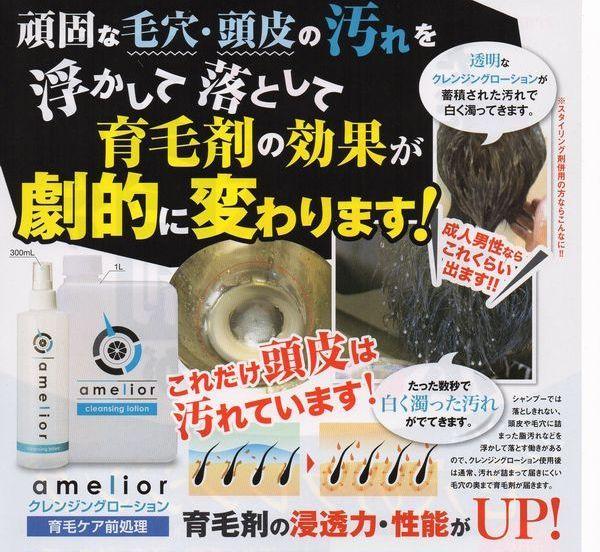 頑固な毛穴・頭皮の汚れを浮かして落として、育毛剤の効果が劇的に変わります。